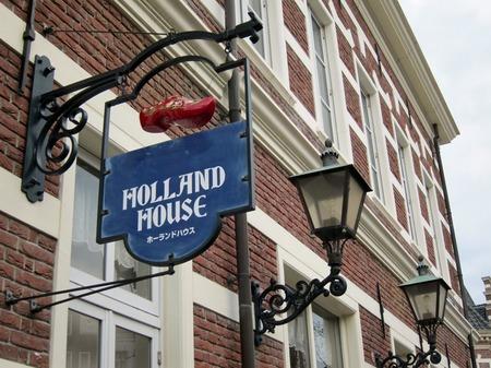 ハウステンボス_「ホーランドハウス」の看板